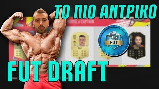 ΤΟ ΠΙΟ ΑΝΤΡΙΚΟ FUT DRAFT! [FIFA 20 ULTIMATE TEAM]