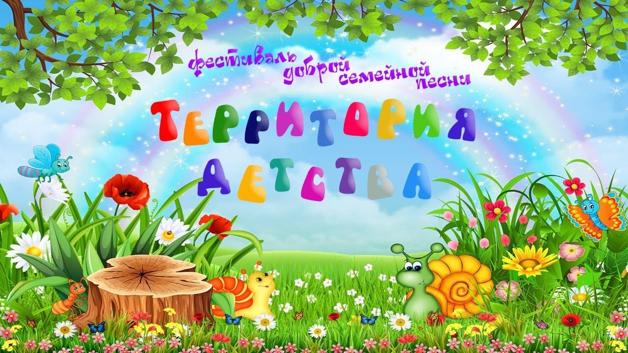"""Онлайн трансляция фестиваля доброй семейной песни """"Территория детства"""""""