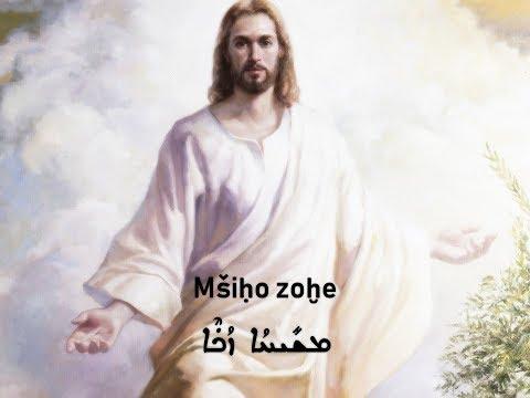 CHRISTUS VINCIT - Laudes Regiæ/ syriac lyrics