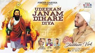 Udeekan Janam Dihaare Diya Shubham Virk Free MP3 Song Download 320 Kbps
