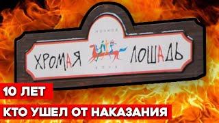 Ровно 10 лет трагедии «Хромая лошадь» пожар в пермском клубе