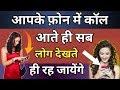 आपके फ़ोन में कॉल आते ही सब लोग देखते ही रह जायेंगे || Most useful Android App For Mobile !! Hindi