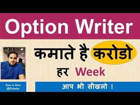 How Option Writers Earn Crores Weekly | Implied Volatility क्या है ! | Learn Option Trading | Epi-45