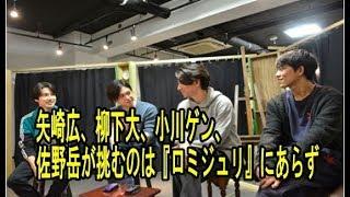 矢崎広、柳下大、小川ゲン、佐野岳が挑むのは『ロミジュリ』にあらず 1/...