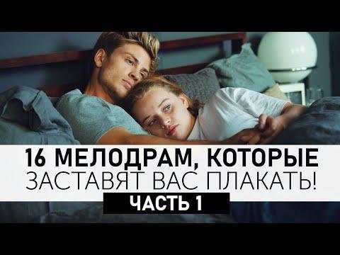 Так близко к горизонту + еще топ фильмов о трагичной любви! Топ мелодрам!