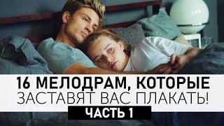 верю в любовь (2020)  и Так близко к горизонту + еще 14 фильмов о трагичной любви! Топ мелодрам!