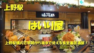 上野駅【はいり屋】早朝から夜まで、上野駅構内の食堂兼居酒屋!HAIRIYA the Restaurant Bar in Ueno Station.【飯動画】