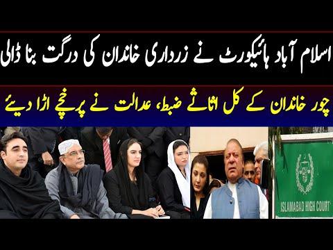 Bad days of Zardari family start.Big orders of Islamabad High Court.NAB court freezes NS properties