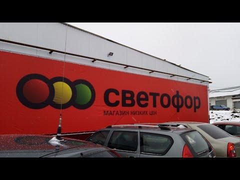 вновь открылся магазин СВЕТОФОР  г.Березники Пермский край обзор  товара и цен