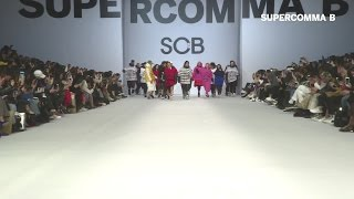 [SUPERCOMMA B / 슈퍼콤마비] 17FW Seoul Fashion Week - RUNWAY