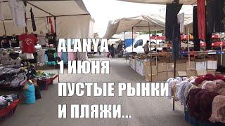 ALANYA Начало сезона 2020 без туристов Пустые рынки и пляжи 1 июня