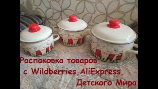 Распаковка посылок 1520. Товары с Wildberries, AliExpress, ДМ.