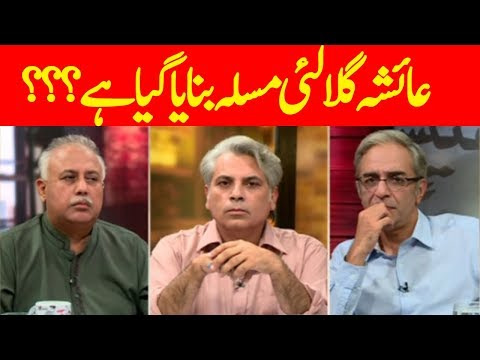 Zara Hat Kay  - 04 Aug 2017 - Dawn News