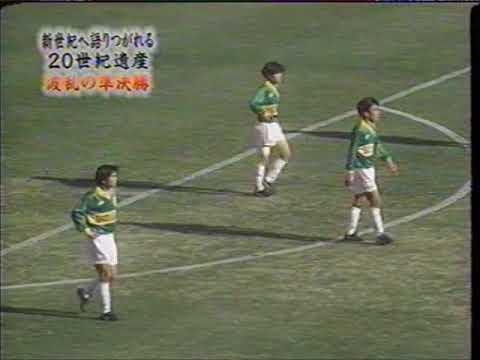 全国高校サッカー選手権 20世紀...