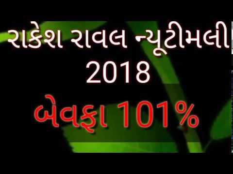 Rakesh Raval New Timli 2018 Bewafa 101% Timli//mix Sanjaydama