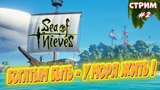 Стрим онлайн обзор игры Sea of Thieves / Прохождение Море воров | Реакция Denis Skit | #2