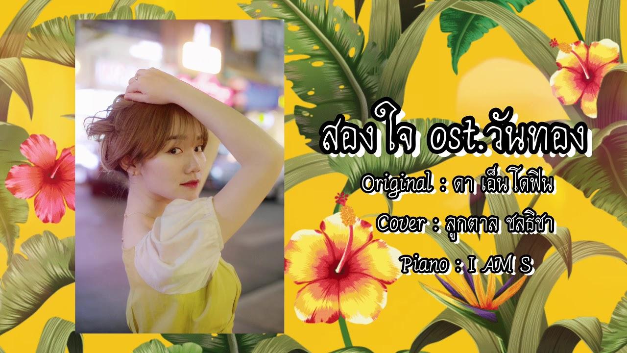 สองใจ ost.วันทอง Cover by ลูกตาล ชลธิชา
