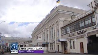 Цены на железнодорожные билеты в Украине вырастут уже в мае(, 2015-03-11T13:05:13.000Z)