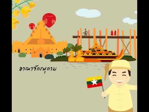 กลุ่มประเทศอาเซียน พม่า Myanmar ปฏิทินตั้งโต๊ะและไดอารี ปี 2558