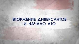 Битва за Украину (часть 18) ВТОРЖЕНИЕ ДИВЕРСАНТОВ И НАЧАЛО АТО. 31 марта - 13 апреля 2014