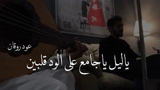 ياليل ياجامع على الود قلبين | عود روقان 2019 | نغمة وتر