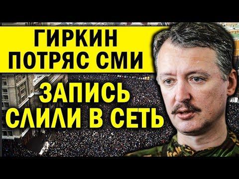 ГИРКИН ПОТРЯС СМИ РОССИИ! ЗАПИСЬ СЛИЛИ В СЕТЬ УДАЛЯЮТ ПО ВСЕЙ СТРАНЕ!