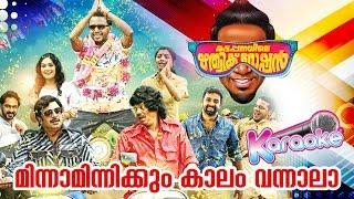 മിന്നാമിന്നിക്കും കാലം വന്നാലാ | Kattappanayile Hrithwik Roshan | New Malayalam Movie Karaoke 2017