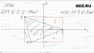 № 426 - Математика 6 класс Зубарева