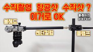 카메라 수직촬영 , 항공샷 , 수직샷 이거로 OK / …
