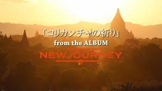 DEEN 「コリカンチャの祈り」from『NEWJOURNEY』