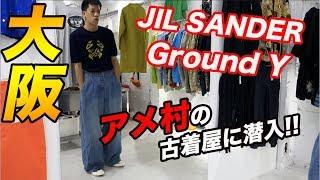 【大阪 アメ村】の古着屋さんでお買い物