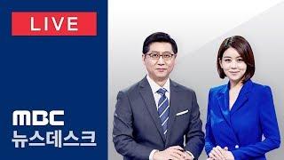 北 풍계리 핵실험장 폐기 MBC 뉴스데스크 2018년 05월 24일