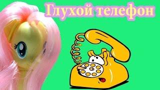 Май Литл Пони Мультик Глухой телефон Игры Пони или во что играют пони
