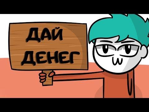 Попрошайки (анимация)