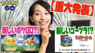 【超重要】Switch版ポケモンと連動で、ポケモンGOに革命が?!新しいゴープラ発表も!最新情報!【ポケモンGO】