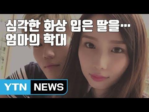 [자막뉴스] 심각한 화상 입은 딸 랩으로 둘둘...도박장 놀러 간 엄마 / YTN