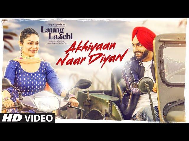 Akhiyaan Naar Diyaan: Laung Laachi Ammy VIrk, Mannat Noor | Neeru Bajwa | Latest Punjabi Movie 2018