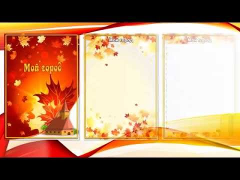 Презентация портфолио ученика начальной школы - золотая осень