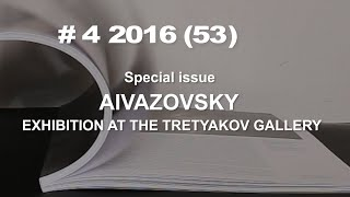 Special issue. AIVAZOVSKY. EXHIBITION AT THE TRETYAKOV GALLERY