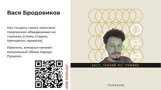 Василий Бродовиков: Создание и развитие местного творческого сообщества