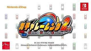 「ガチャレーシング2nd」プロモーション映像 thumbnail