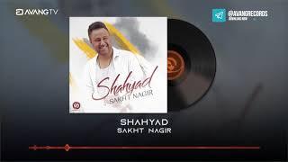 Shahyad - Sakht Nagir (Клипхои Эрони 2020)