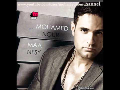 Mohamed Nour - Maa Nafsi / محمد نور - مع نفسى