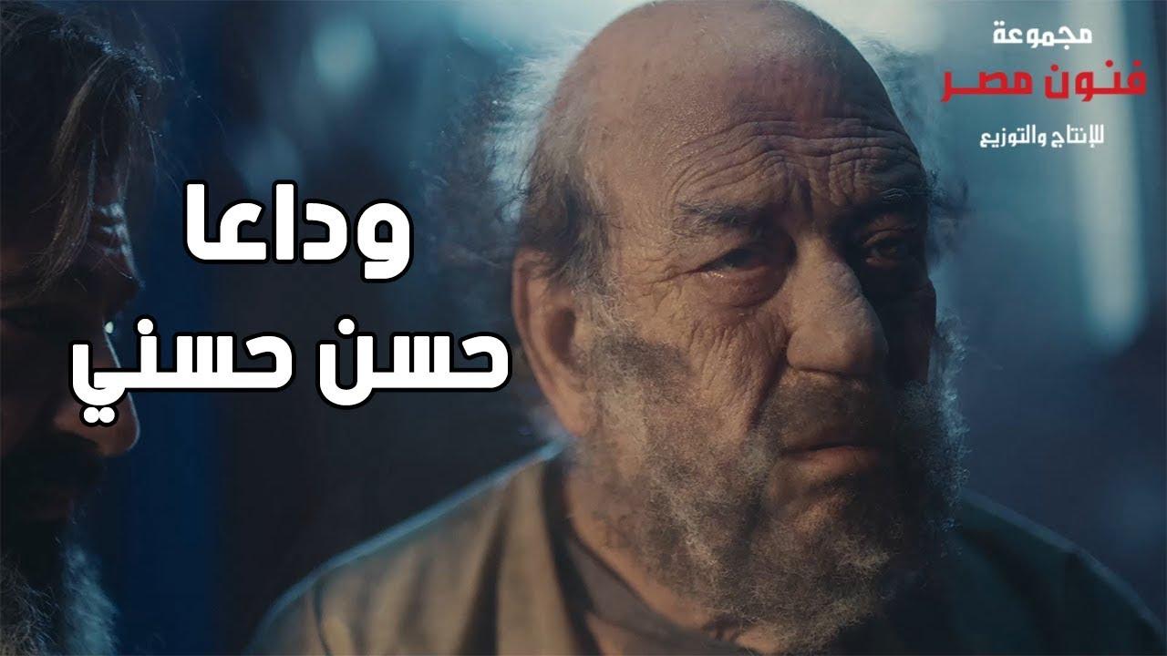 وداعاً حسن حسني ... وفاة الفنان حسن حسني ??    من أصعب المشاهد في الدراما المصرية