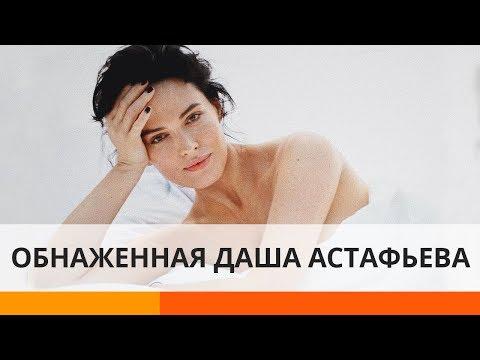 Даша Астафьева обнажила грудь на фоне ледников