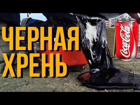 Что будет если вскипятить Кока Колу? What Will Happen If You Boil Coke?