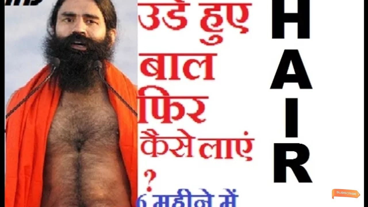 Hair Loss Cure How To REGROW HAIR Naturally For Men Women BABA RAMDEV Hindi