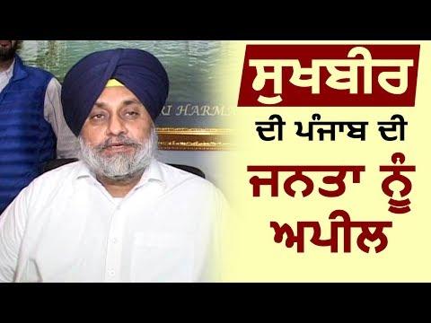 Sukhbir Badal ने की Punjab के लोगों को ये Appeal