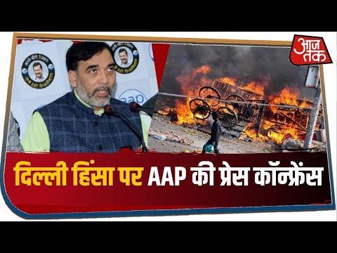 Delhi Violence पर AAP की प्रेस कॉन्फ्रेंस, बोला- बीजेपी के विधायक और नेता दंगा भड़का रहे हैं