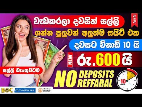 Make Money Online sinhala | e money sinhala | money online easy | How to make money online | Cash